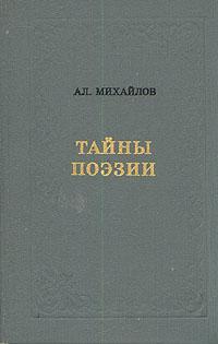 Ал. Михайлов Тайны поэзии