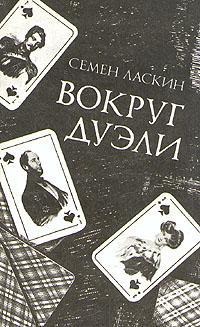 Семен Ласкин Вокруг дуэли
