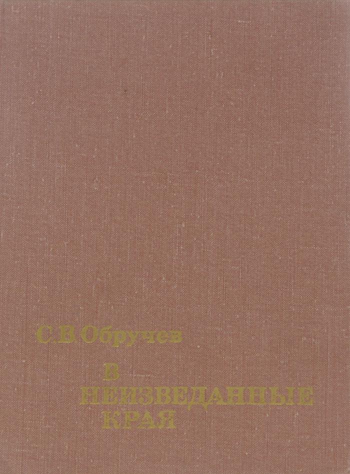 С. В. Обручев В неизведанные края