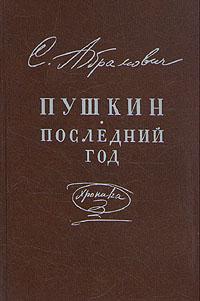 С. Абрамович Пушкин. Последний год. Хроника