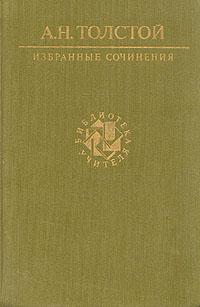 А. Н. Толстой А. Н. Толстой. Избранные сочинения толстой а н петр i книга 2 и 3