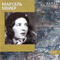 Марсель Мейер Марсель Мейер. CD 2 (mp3)