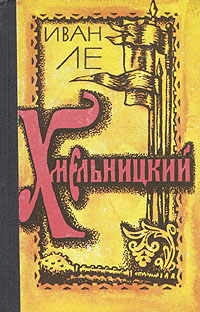 Иван Ле Хмельницкий. В двух томах. Том 2 ле и хмельницкий комплект из 3 книг