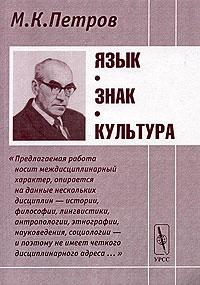 М. К. Петров Язык, знак, культура петров ю ред культура и менталитет россии нового и новейшего времени