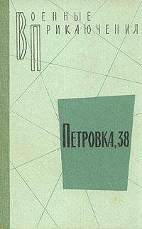 Юлиан Семенов,Иван Головченко,Александр Беляев,Борис Сыромятников,Владимир Угринович Петровка, 38