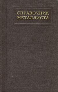 Справочник металлиста. В пяти томах. В шести книгах. Том 3. Книга 2 справочник по радиоэлектронным системам в двух томах том 2