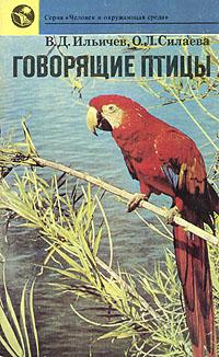 Говорящие птицы Птицы - единственные существа...