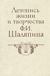 Летопись жизни и творчества Ф. И. Шаляпина. В двух книгах. Книга 1