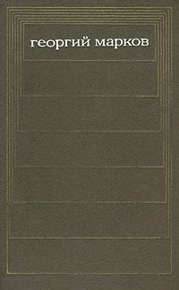Георгий Марков Георгий Марков. Собрание сочинений в пяти томах. Том 5