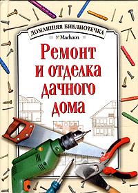 Ю. Ф. Боданов Ремонт и отделка дачного дома