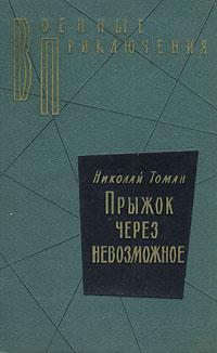 Николай Томан Прыжок через невозможное