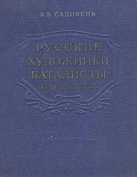 В. В. Садовень Русские художники баталисты XVIII - XIX веков