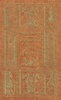 Чарльз Диккенс Посмертные записки Пиквикского клуба. В двух томах. Том 1
