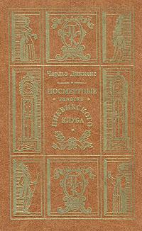 Чарльз Диккенс Посмертные записки Пиквикского клуба. В двух томах. Том 2