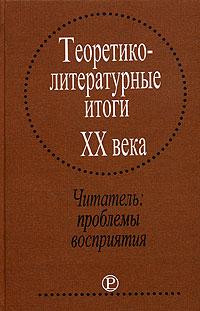 Теоретико-литературные итоги XX века. Том 4. Читатель: проблемы восприятия