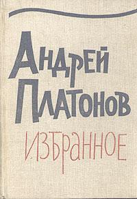 Андрей Платонов Андрей Платонов. Избранное андрей платонов в сторону заката солнца