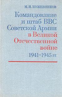 М. Н. Кожевников Командование и штаб ВВС Советской Армии в Великой Отечественной войне 1941 - 1945 гг. велосипед novatrack vector 12 синий
