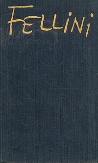 Федерико Феллини. Статьи. Интервью. Рецензии. Воспоминания коллекция федерико феллини джульетта и духи