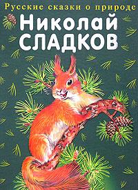 Сладков Н.И. Лесные сказки цена и фото
