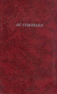 В. С. Соловьев Хроника четырех поколений. В двух томах. Том 2