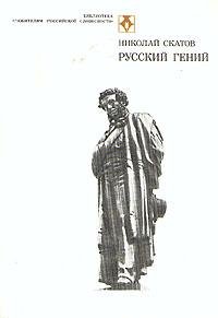 Николай Скатов Русский гений
