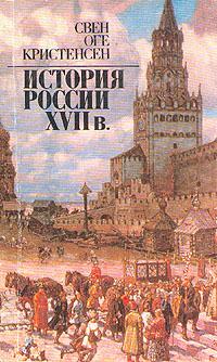 Свен Оге Кристенсен История России XVII в.
