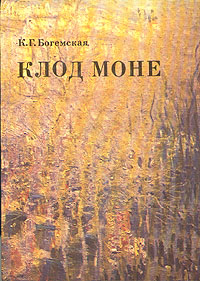 К. Г. Богемская Клод Моне