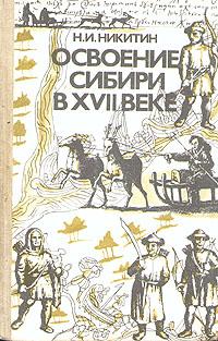 Н. И. Никитин Освоение Сибири в XVII веке