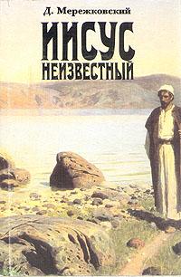 Д. Мережковский Иисус Неизвестный неизвестный автор указы