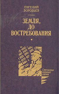 Евгений Воробьев Земля, до востребования