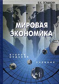 В. К. Ломакин Мировая экономика с п лапаев актуальные вопросы развития мирового хозяйства