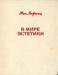 М. Лифшиц В мире эстетики