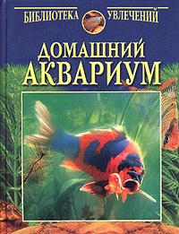 Н. Непомнящий Домашний аквариум