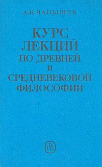 Курс лекций по древней и средневековой философии Книга представляет собой продолжение...