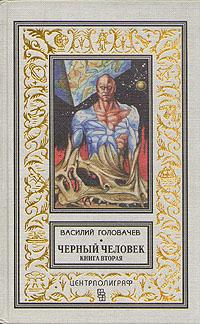 Василий Головачев Черный человек. В двух книгах. Книга вторая