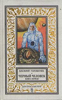 Василий Головачев Черный человек. В двух книгах. Книга первая