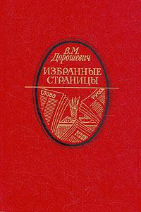 цена В. М. Дорошевич В. М. Дорошевич. Избранные страницы онлайн в 2017 году