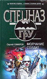 Сергей Самаров Молчание солдат