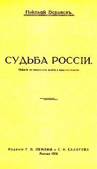 Николай Бердяев Судьба России