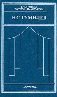 Н. С. Гумилев Н. С. Гумилев. Драматические произведения. Переводы. Статьи николай гумилев дон жуан в египте