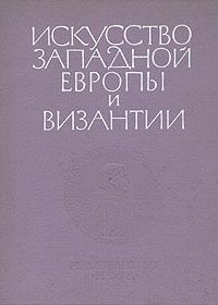 Искусство Западной Европы и Византии афанасьев в линник ю линник в уголь россии состояние и перспективы монография