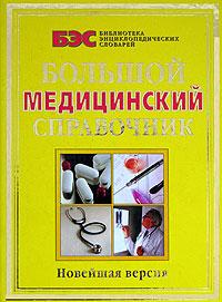 Большой медицинский справочник. Новейшая версия
