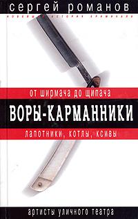 Сергей Романов Воры-карманники. От ширмача до щипача