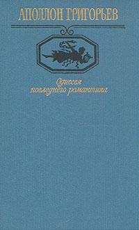 Аполлон Григорьев Одиссея последнего романтика а а григорьев воспоминания