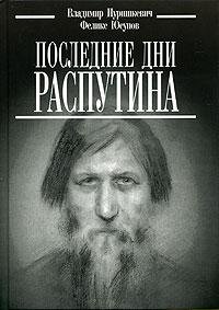 Владимир Пуришкевич, Феликс Юсупов Последние дни Распутина