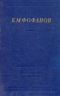 К. М. Фофанов К. М. Фофанов. Стихотворения и поэмы