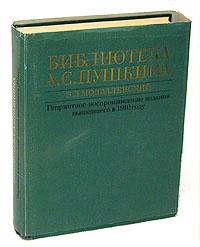 Б. Л. Модзалевский Библиотека А. С. Пушкина