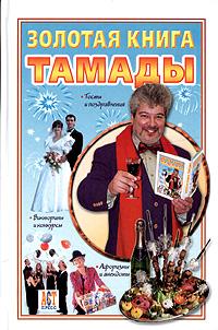 В. А. Ющенко Золотая книга тамады бердышев сергей золотая книга тамады