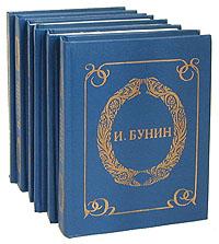 И. А. Бунин И. А. Бунин. Собрание избранных произведений . Комплект из 6 книг