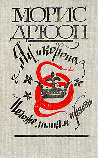 Морис Дрюон Яд и корона. Негоже лилиям прясть